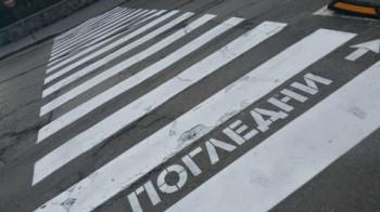 Опресняване на пешеходни пътеки в малките населени места
