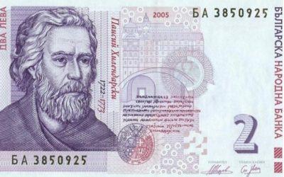 Българската народна банка изважда от обращение банкноти с номинална стойност 2 лева